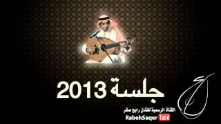 تحميل اغاني رابح صقر - الذهب أصلي (جلسة) | 2013 MP3
