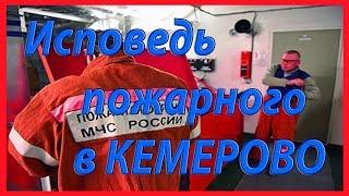 Исповедь пожарного после тушения «Зимней вишни» в Кемерове.