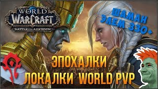 🌟 World of Warcraft: Battle for Azeroth ⚡ Шаман элем 330+ 👉 Локалки, героики, world PvP