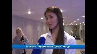 """Москва: """"Курманжан Датка"""" тасмасы мекендештердин назарында"""