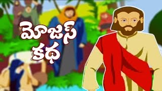 Bible Story For Children in Telugu   Story Of Moses   Telugu Moral Stories