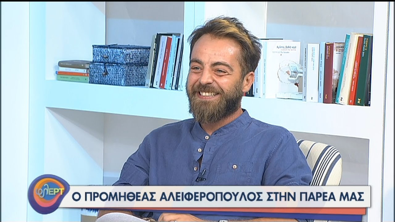 Ο Προμηθέας Αλειφερόπουλος φλΕΡΤαρει στην παρέα μας! | 08/09/2020 | ΕΡΤ