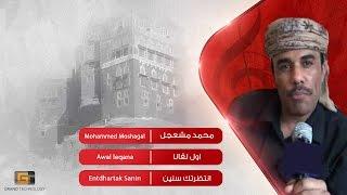 محمد مشعجل - اول لقانا | Mohammed Moshagal - Awal leqana