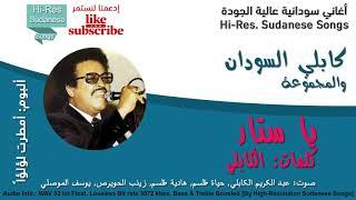 تحميل اغاني عبد الكريم الكابلي - يا ستار   جودة عالية MP3