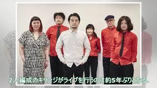 KIRINJIメジャーデビュー20周年ライブに堀込泰行、キリンジも集結-音楽ナタリー