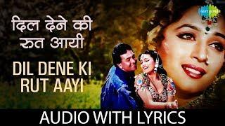 Dil lene ki rut aayi with lyrics | दिल लेणे कि   - YouTube