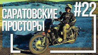 Поездка в Крым на мотоцикле Урал #22 - Саратовские приключения [27 августа 2018]