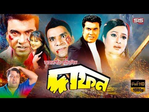 DAFON ( দাফন ) | Manna | Purnima | Bangla Full Movie | SIS Media