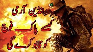 Indian Army Pakistani Foj ko kese qaboo kare gi | Political Turmoil in Pakistan