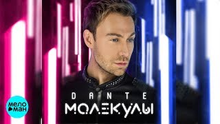 Dante     Молекулы (Альбом 2018)