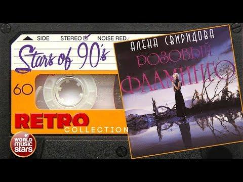 Алёна Свиридова ✮ Розовый Фламинго ✮ 1994 год ✮ Любимые Хиты 90х ✮ Ретро Коллекция ✮