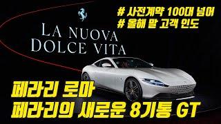 [글로벌오토뉴스] 페라리의 새로운 8기통 GT, 페라리 로마 아시아 최초 공개