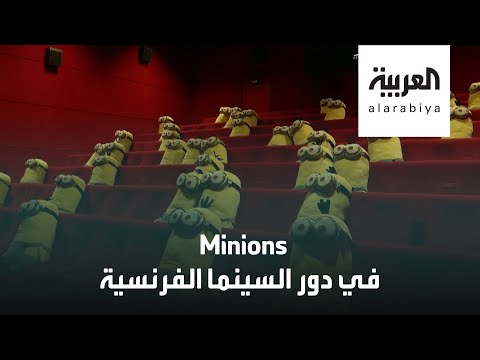 العرب اليوم - شاهد: الفرنسيون يعودون إلى السينما بالكمامات والتباعد الاجتماعي
