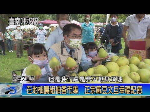 2021麻豆文旦節-愛在麻豆柚見幸福