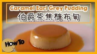 Caramel Earl Grey Pudding 伯爵茶焦糖布甸 [by Dim Cook Guide]