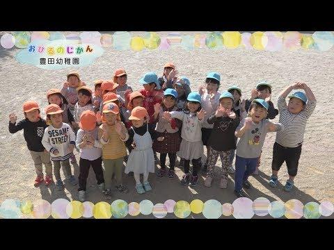 おひるのじかん〜豊田幼稚園(令和元年11月)