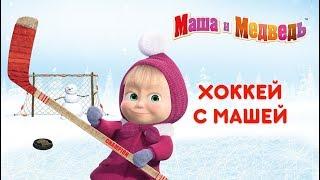 Маша и Медведь - Хоккей с Машей! 🏒