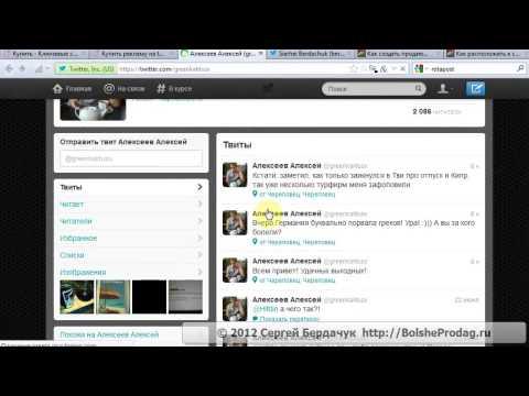 Как покупать ссылки из твиттера isales 2 34 rotapost