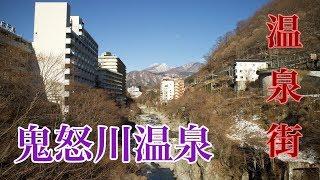 栃木県日光市鬼怒川温泉〜街歩き