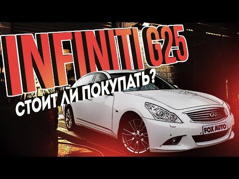 Фото к видео: Infiniti G25 обзор - стоит ли покупать, как проверять перед покупкой