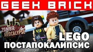 Зомби-апокалипсис LEGO-Самоделка, Конструкторы из Fix Price [GEEK BRICK]