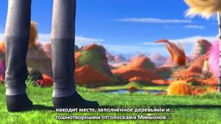 МУЛЬТИКИ, Nostalgia Critic [Ep.254] - The Lorax (rus sub)