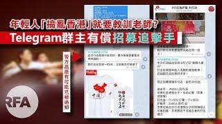 粵語新聞報道(08-16-2019)| 媒體人:付國豪沒有記者證軍情人員身份呼之欲出;周末全球30多城市聲援香港