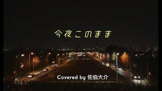 mqdefault - 今夜このまま / あいみょん「獣になれない私たち」主題歌 (Covered by 佐伯大介)
