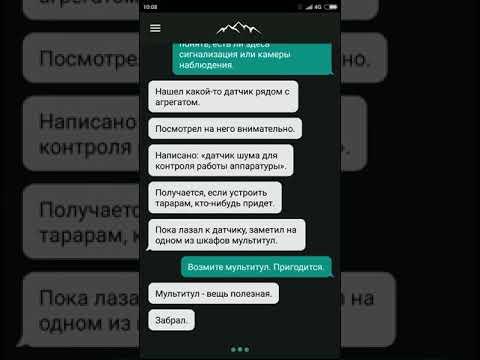Отдых за гранью (Android) - Все 10 концовок