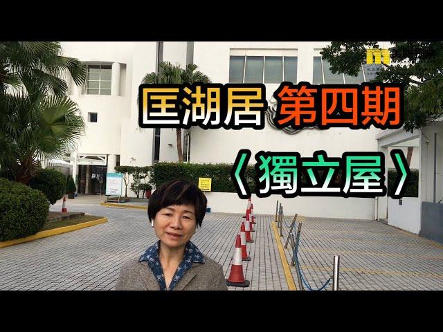 【#代理Candy推介】匡湖居第四期〈獨立屋〉