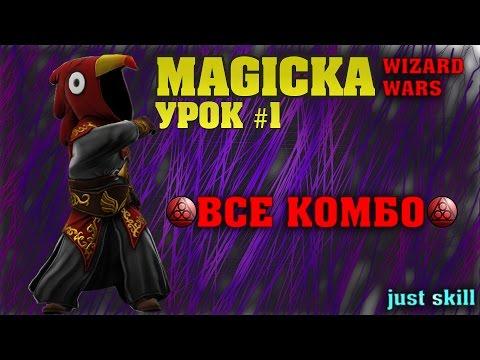 Черная магия все о магах