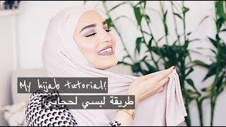 تحميل اغاني My hijab tutorial (Updated) .. طريقة لبسي لحجابي MP3