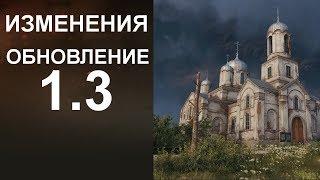 ОБНОВЛЕНИЕ 1.3 ОФ. АНОНС (перевод Ёжик)