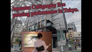 とげぬき地蔵書道教室−Togenuki jizo Calligraphy class−