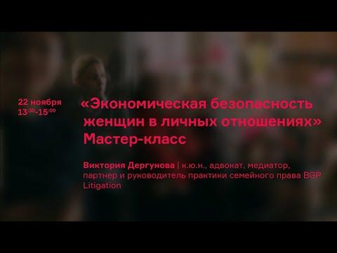 Экономическая безопасность женщин в личных отношениях, Moscow FemFest 2020