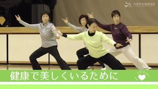 大和市太極拳協会プロモーションビデオ「健康で美しく」編