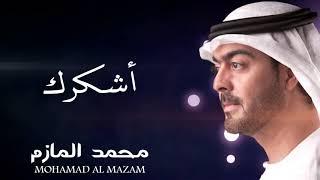 تحميل اغاني محمد المازم - أشكرك MP3