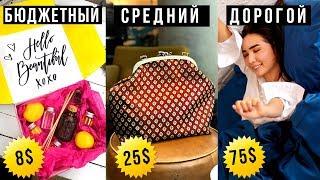 DIY   ИДЕИ подарков на 8 МАРТА на ЛЮБОЙ БЮДЖЕТ: дешевый, средний и дорогой