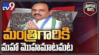 Political Mirchi : మంత్రి గారికి మొహమాటం బాగా ఎక్కువైందంటూ చర్చ - TV9