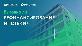 Михаил Матовников, главный аналитик Сбербанка: Выгодно ли рефинансирование ипотеки?