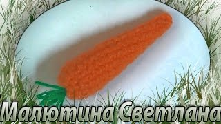 Как связать морковку. Вязание крючком. Магнитогорск. Светлана Малютина