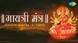 Gayatri Mantra 51 Times | गायत्री मंत्र 51 बार | Popular Devotional Chant