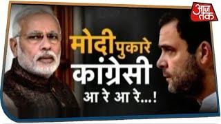 क्या 'कांग्रेस-मुक्त' बन रहा है भारत?   देखिये Dangal Rohit Sardana के साथ