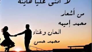 مازيكا لا انت عليا هاينه .. من اشعار محمد اميمه ..الحان وغناء محمد حسن تحميل MP3