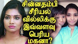 Did you know Chinna Thambi Serial Villi's son?   சின்னதம்பி சீரியல் வில்லிக்கு இவ்வளவு பெரிய மகனா?
