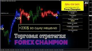 Лучшая торговая стратегия 2018 Forex Champion. Зарабатываем на движении. +200$ за неделю
