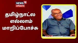 தமிழ்நாட்ல Reform , Radical Reform எல்லாம் மாறிப்போச்சு  - Jayaranjan Economist