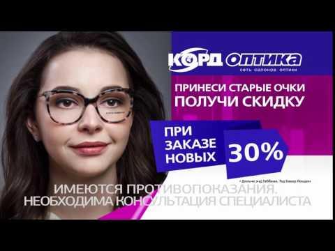 Готовые очки для зрения купить в волгограде