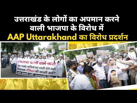 उत्तराखंड के लोगों का अपमान करने वाली भाजपा के विरोध में AAP Uttarakhand का विरोध प्रदर्शन
