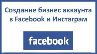 Создание бизнес аккаунта в Facebook и Инстаграм